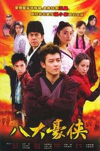八大豪侠2005