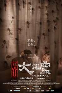 唐山大地震(2010)