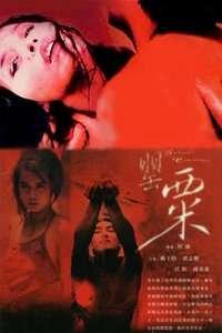罂粟(1994)