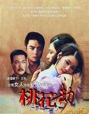 桃花劫2012