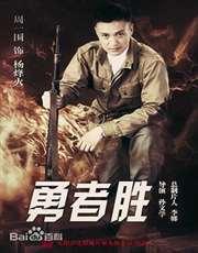 勇者胜的海报图片