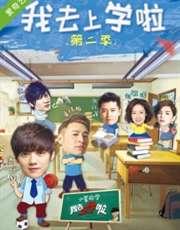 我去上学啦(中国版)第2季
