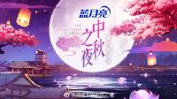 2018湖南中秋晚会的海报图片