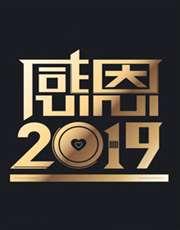 天津卫视感恩2018-2019跨年演唱会