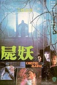 尸妖(1981)