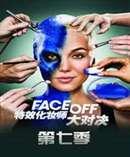 特效化妆师大对决第七季