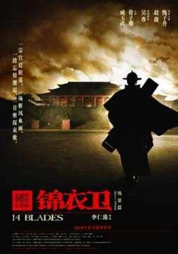 锦衣卫(2010)