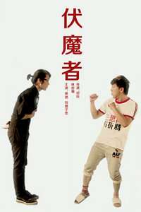 伏魔者(2012)