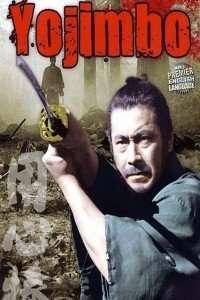 用心棒(1961)