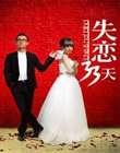 失恋33天(2011)