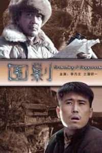 围剿(2006)