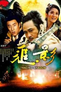 追影(2009)