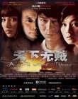 天下无贼(2004)