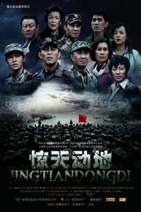 惊天动地(2009)