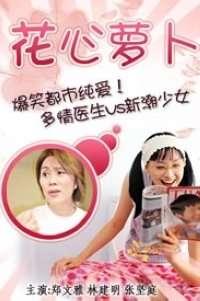 花心萝卜(1984)