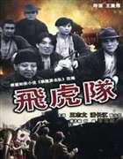 飞虎队(1995)