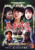 再世情缘(1995)