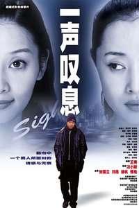 一声叹息(2000)