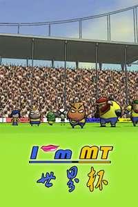 我叫MT特别篇:世界杯