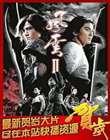 风云2(2009)