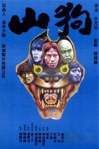 山狗(1980)