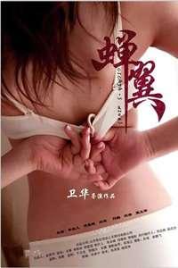 蝉翼(2014)