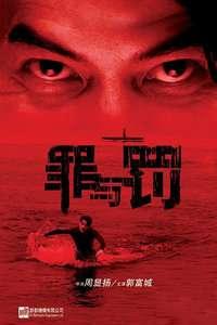 罪与罚(2009)