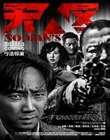 无人区(2013)