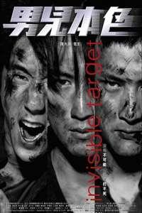男儿本铯(2007)