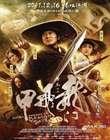 龙门飞甲(2011)
