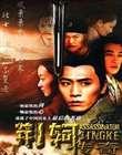 荆轲抟奇2004