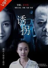 诱拐(2014)