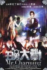 丑男大翻身(2014)