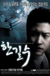 韩吉洙(2005)
