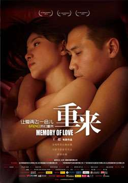 重来(2011)