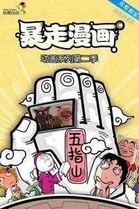 暴走漫画第二季