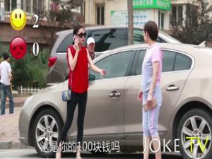 这100元是你掉的吗?中国街头道德测试