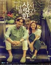 爱你的时间/我可能不会爱你 韩国版