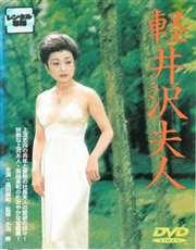 轻井泽夫人