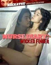 看護婦日記