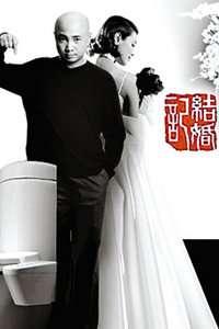 结婚进行曲(2007)