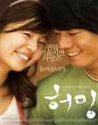 哼唱(2008)