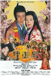 狸御殿(2005)