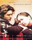 一天(2001)