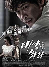 射日(2015)
