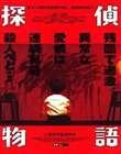 侦探物语(2007)