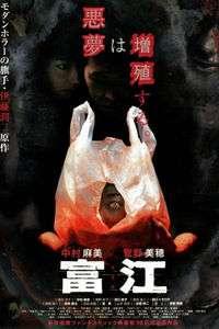 富江(2005)