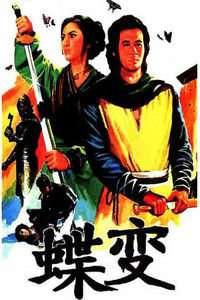 蝶变(1979)