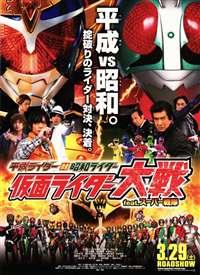 平成骑士对昭和骑士假面骑士大战feat.超级战队
