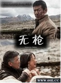 无枪(2013)